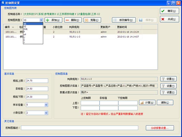 QSmart SPC控制图类型