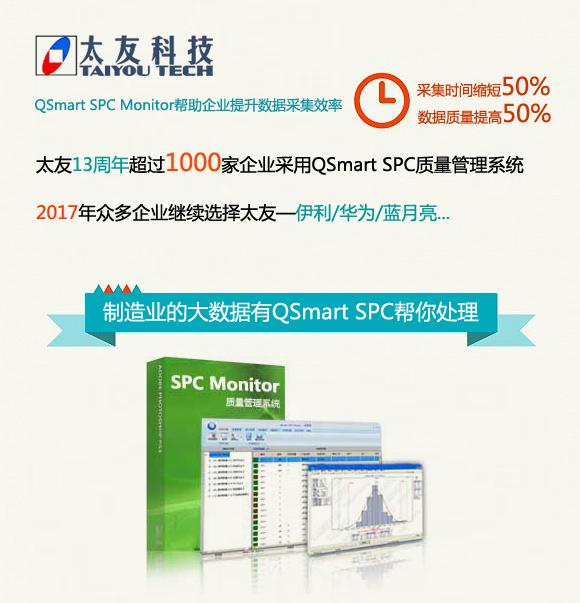 QSmart SPC