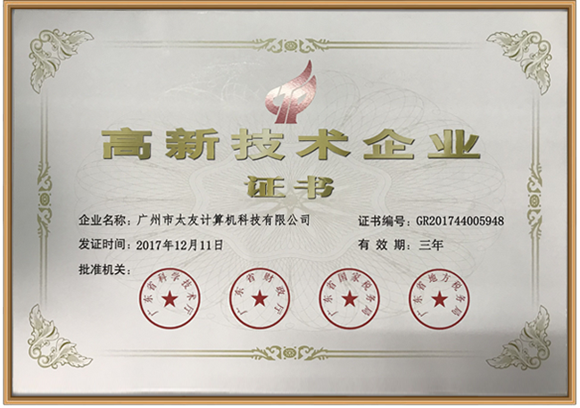 太友高新企业证