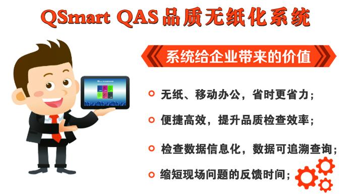 QAS品质无纸化系统价值