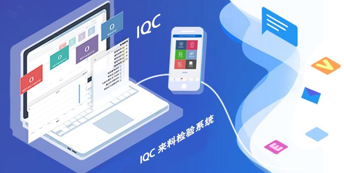 IQC 来料检验系统