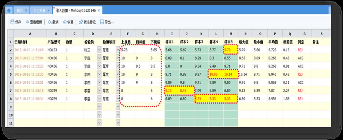 【品质管理】利用QCData实现QC检验记录的无纸化 --太友QCData品质数据管理专家