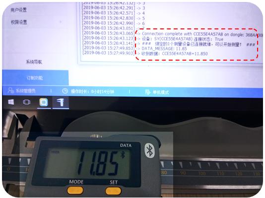 基于蓝牙技术的卡尺自动数据采集方案 --太友QCData品质数据管理专家