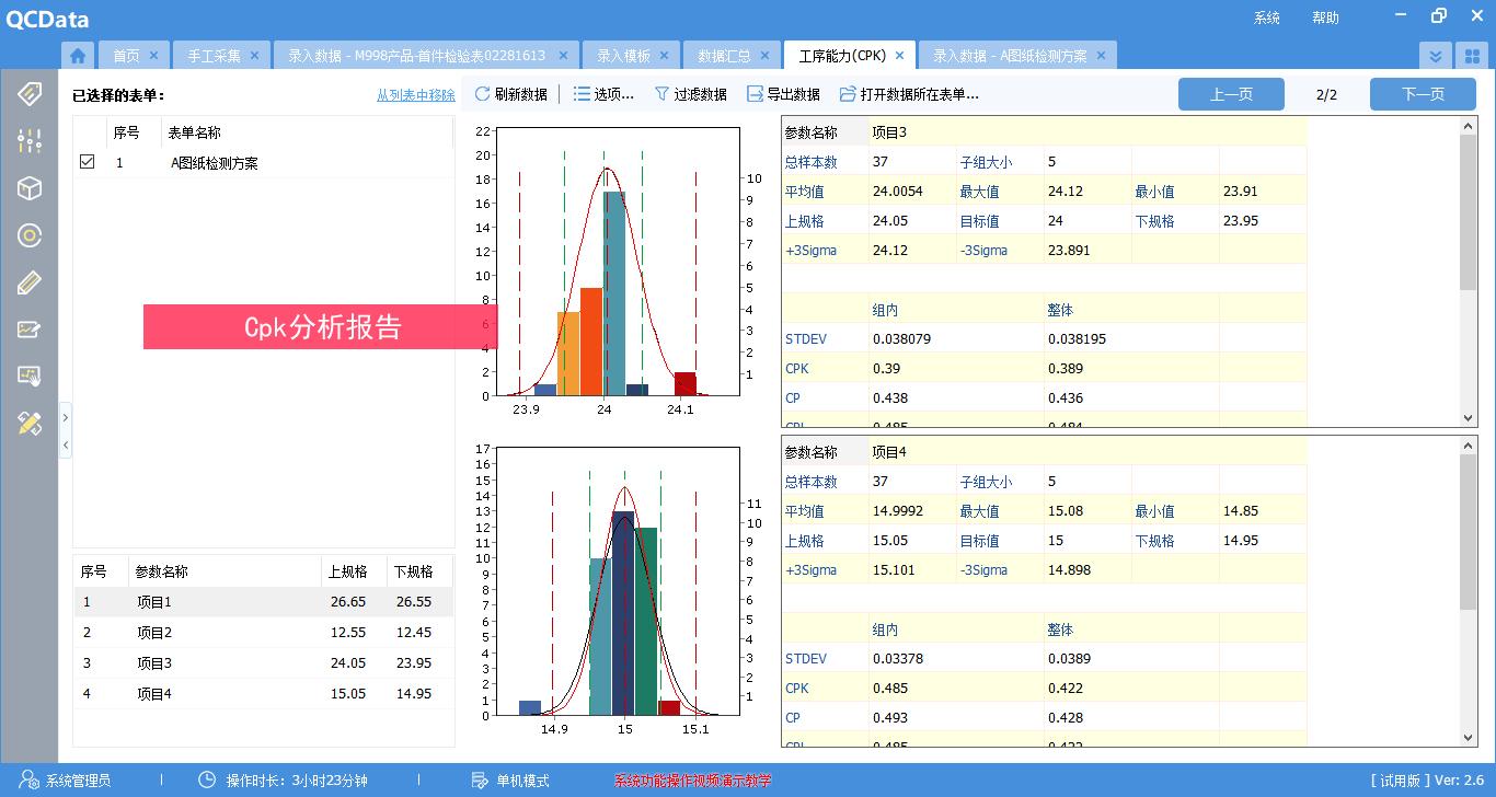 这是一套数字化、无纸化的QC品质管控系统