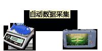 水产行业自动乐虎国际娱乐首页解决方案