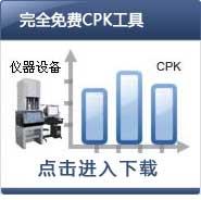 CPK计算工具
